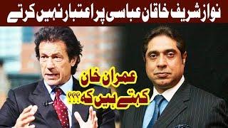 Imran Khan Special - Aaj Rana Mubashir kay sath - 11 October 2017 | Aaj News