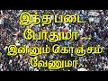 Jallikattu Ban - Emotional Speeches of Protestors at Marina Beach!