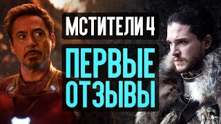 Мстители: Финал - первые отзывы, Игра престолов и Оно 2 – Новости кино