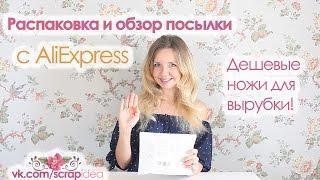 Распаковка посылки с AliExpress: ножи для вырубки (скрапбукинг) / UNBOXING HAUL