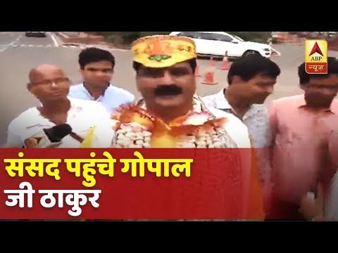 मिथिला की पारंपरिक पोशाक में संसद पहुंचे गोपाल जी ठाकुर, देखिए   ABP News Hindi
