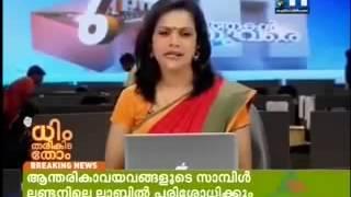 Mathrubhumi Funny Channel Chiri