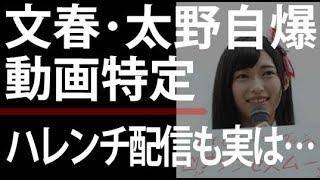 ネタ元▽ 週刊文春の闇? 明らかな隠蔽工作か 「NGT48メンバーの2名は、...