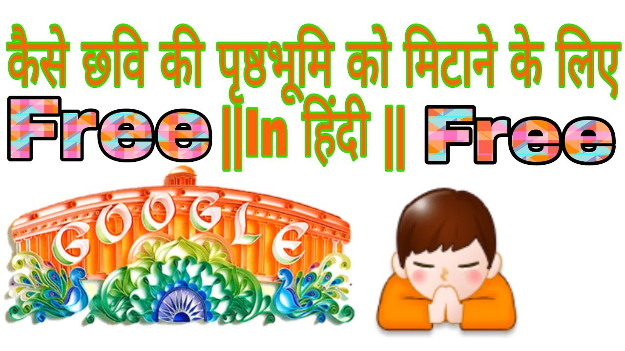 Background image remover free - Background Remover Free In Hindi How To Remove Any Background From An Image