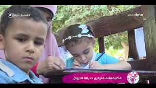 السفيرة عزيزة - شاهد المكتبة المتنقلة لزائري حديقة الحيوان ... ورأي الناس عنها