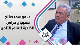 د. موسى صالح - مهرجان حراس الذاكرة للعام الثامن