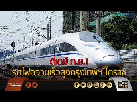 ย้อนหลัง รถไฟความเร็วสูงกรุงเทพฯ-โคราช ดีเดย์ก.ย.นี้ - Springnews