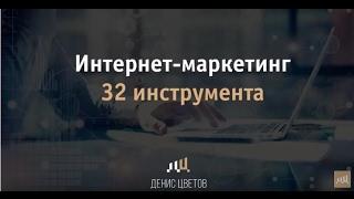 Инструменты Интернет-маркетинга | 32 Убойных Инструмента