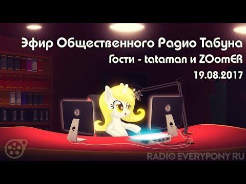 Эфир Общественного Радио Табуна 19.08.2017. Гости - tataman и ZOomER