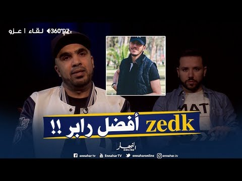 """برنامج 360 /عزو ..""""zedk هو أفضل مغنّي في الراب الجزائري !! """""""