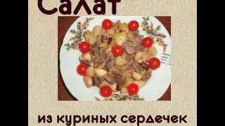 простые рецепты салатов Салат из куриных сердечек с фасолью и яблоками