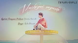 Gambar cover [Vietsub+Kara]『まちがいさがし』(Machigaisagashi)~Kiếm tìm những lỗi lầm---菅田将暉(Suda Masaki)
