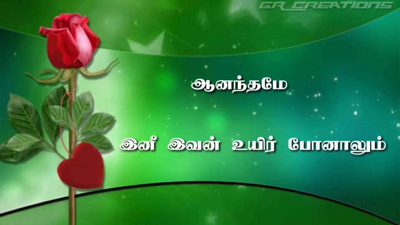 tamil WhatsApp status lyrics || love song kathalar thenam ...