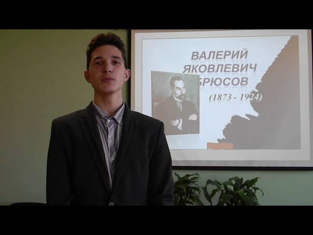 Изображение предпросмотра прочтения – КузнецовЯн читает произведение «По поводу сборников Русские символисты (Мне помнятся и книги эти…)» В.Я.Брюсова