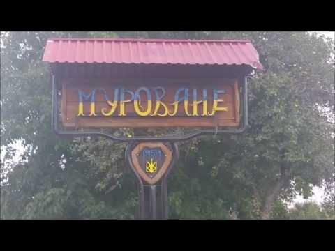 Муроване - візитка села