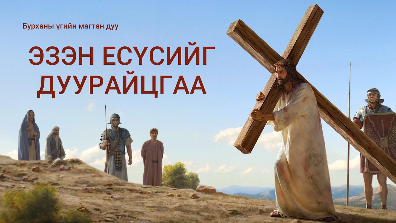 """Сайн мэдээний дуу """"Эзэн Есүсийг дуурайцгаа"""" Есүс Христ бол миний Хайртай хүн  (гоё дуу)"""