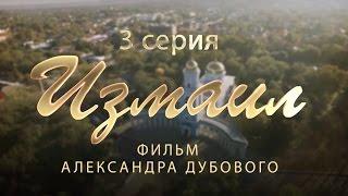 Измаил. Исторический фильм. 3 серия