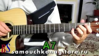 Ария Магдалины на гитаре (Кавер) - Тональность ( D )