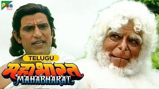 Hanuman Crushes Bheem's Ego | మహాభారత (Mahabharat) B R Chopra | Pen Bhakti Telugu