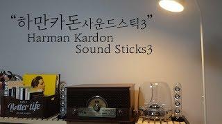 스피커 언박싱! 하만카돈 사운드스틱3 직접들어본 후기(…