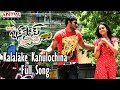 Kalalake Kanulochina Full Song Bus Stop Telugu Movie Prince, Nanditha