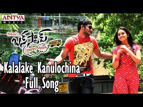 Kalalake Kanulochina Full Song || Bus Stop Telugu Movie || Prince, Nanditha