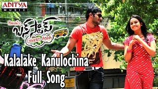 Kalalake Kanulochina Full Song || Bus Stop Telugu Movie || Prince, Nanditha