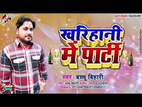 ||-खरिहानी-में-पार्टी-||-बच्चू-बिहारी-का-2020-का-new-year-party-सांग