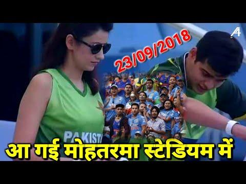 OMG :- Pakistani girl आ गई मोहतरमा सभी के दिलों पर राज करने स्टेडियम में फैंस देखकर दीवाने हुए 2018 thumbnail