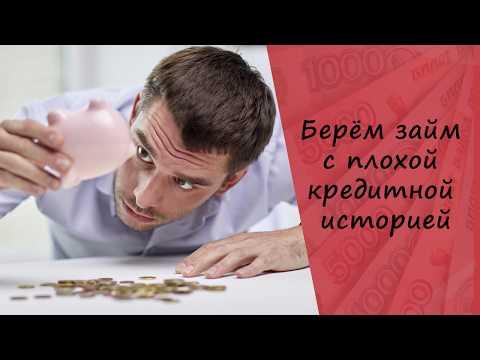 Взять займ с плохой кредитной историей легко! Без отказа!