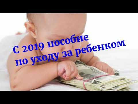 Пособие по уходу за ребенком в 2019 году