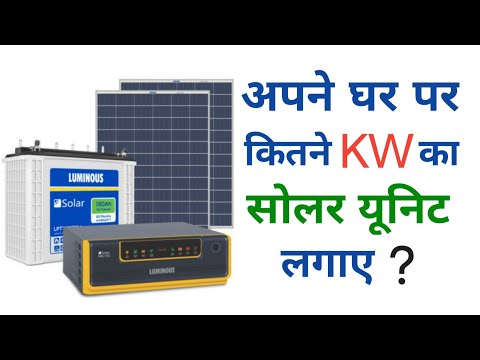 how much Solar Power need to power a house | calculate solar panel system for home calculation hindi