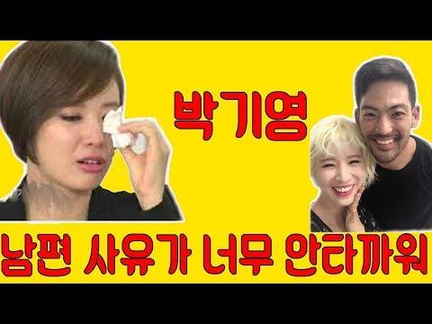 박기영, 결혼 5년 만에 변호사 남편과 이혼 결정