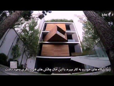گزارش CNN از خانه ای با معماری شگفت انگیز در قلب تهران