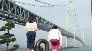 淡路島縦断ドライブ大全  下巻(洲本‐明石海峡大橋)  2016年11月
