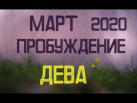 ДЕВА. МАРТ. Таро-прогноз на март 2020 для Дев.