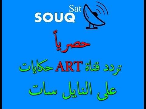 حصريااااا تردد قناة Art حكايات المفتوحه على النايل سات