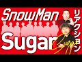 【SnowMan】Newアルバムに収録『Sugar』のMVを観てみた!ダイノジが新たに発見した一面とは?!【ダイノジ中学校】