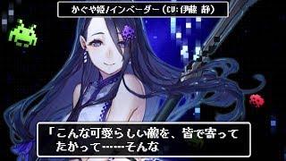 『SINoALICE(シノアリス)』×『スペースインベーダー』コラボを9月25日...