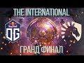 the international 2019 гранд финал ➤  OG VS Team Liquid