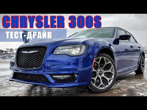 Тест-драйв 2018 Chrysler 300S: дрифт на снегу!