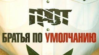 ГРОТ - Братья по умолчанию | весь альбом