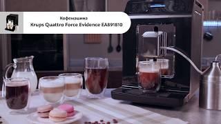 Готовим кофе и чай с кофемашиной Krups Evidence EA891110