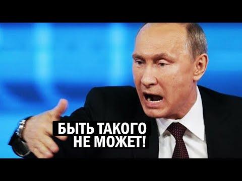 Путин выбесил свой народ - Регионы готовы идти против Кремля - новости, политика
