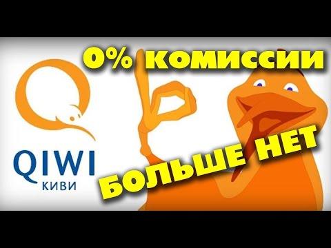 Кошелек QIWI - 0% комиссии БОЛЬШЕ НЕТ