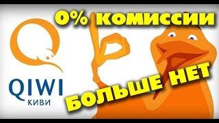 Кошелек QIWI - 0% комиссии БОЛЬШЕ НЕТ(, 2016-10-23T11:21:20.000Z)