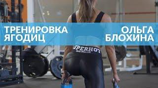 Ольга Блохина Тренировка Ягодиц и Задней поверхности бедра