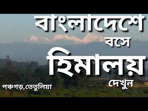 Tatulia, Panchagarh,Bangladesh Travel guide | Kanchonjongha  | পঞ্চগড় তেতুলিয়া থেকে হিমালয় পর্বত
