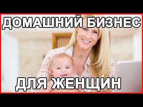Домашний бизнес для женщин - 1.3 Выбор бизнес направления
