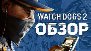 Обзор Watch Dogs 2: Ubisoft, который смог!